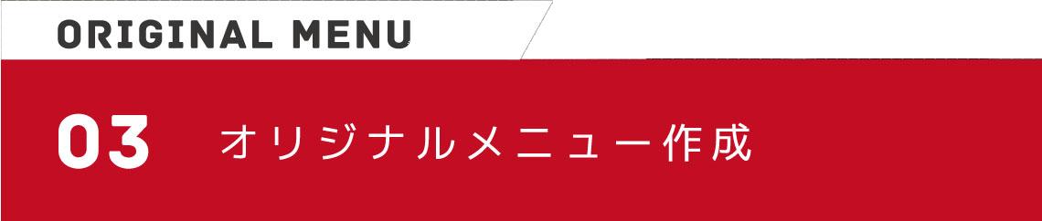 03 オリジナルメニュー作成