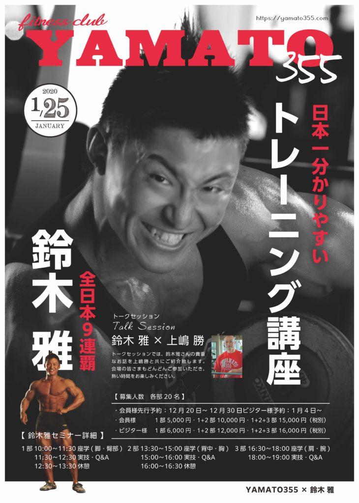 鈴木雅の日本一分かりやすいトレーニング講座