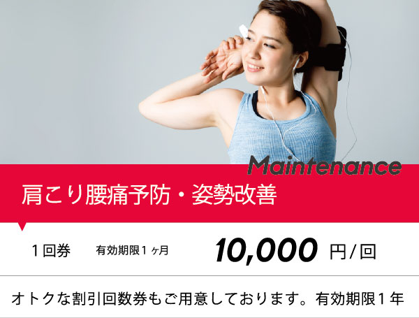 肩こり腰痛予防・姿勢改善